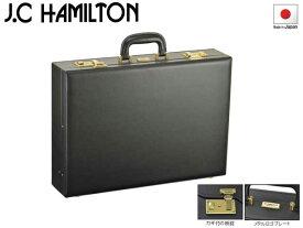 ホワイトデー 正規品 ポイント10倍 J.C HAMILTON ジェイシー ハミルトン ハードアタッシュケース ビジネスバッグ PVC 21225 hira39