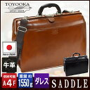 ダレスバッグ 本革 メンズ A4 豊岡製鞄 日本製 口枠 ビジネスバッグ #22304 ポイント10倍 hira39