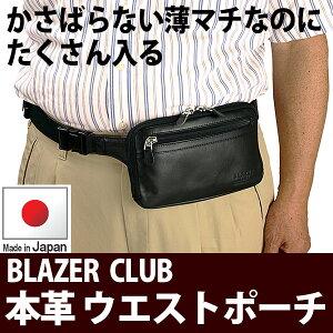 ウエストポーチ メンズ 本革 レザー 日本製 薄型 豊岡製鞄 薄マチ仕様でジャケット下にもピッタリフィット かさばらない 長く使い込める 上質な本革製#25780 送料無料 ポイント10倍 ポイント1