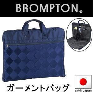ガーメントバッグ ハンガーバッグ ハンガーケース 2着 旅行かばん 日本製 豊岡製鞄 鮮やかなネイビーのダイヤ柄 平野鞄 #13070 ポイント10倍 hira39