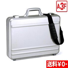 アルミアタッシュケース ハードアタッシュケース A3F メンズ 48cm#21198#21198 送料無料 ポイント10倍 hira39