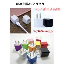 【メール便送料無料】ACアダプター 充電 家庭用 コンセント iphone スマホ スマートフォン 10色展開