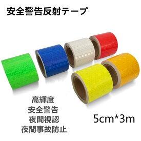 【メール便送料無料】反射テープ 高輝度 安全警告テープ 夜間事故防止幅5cmx3m