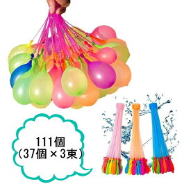 【メール便送料無料水風船 カラフルウォーターバルーン 自動的に縛る水爆弾ボール 水を入れて投げ合う 水遊び 111個(37個×3束)7色セット