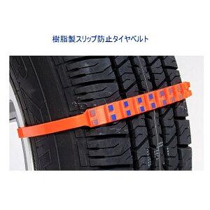 【送料無料】汎用簡易 緊急用 タイヤベルト タイヤチェーン 非金属スノーチェーン 取り付け簡単 ジャッキアップ不要 雪道 凍結 タイヤ 滑り止め 10本セット