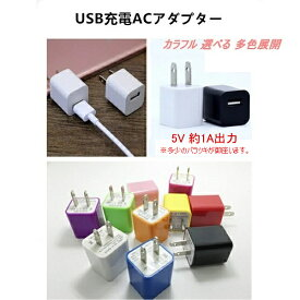 【メール便送料無料】PSE ACアダプター 充電器 家庭用 コンセント iphone スマホ スマートフォン 約1A 10色展開