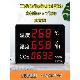 【送料無料】二酸化炭素濃度計 多機能CO2濃度測定器 CO2&温度&湿度測定機能