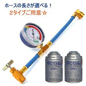 【税込 取説付】 エアコン ガス チャージ ホース メーター付 R134a とカーエアコン用冷媒 HFC-134a(缶2本)セット