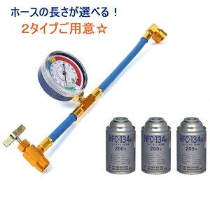 【税込 取説付】 エアコン ガス チャージ ホース メーター付 R134a とカーエアコン用冷媒 HFC-134a(缶3本)セット