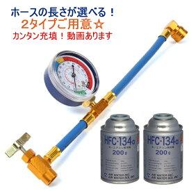 【動画有 税込 取説付】 エアコン ガス チャージ ホース メーター付 R134a とカーエアコン用冷媒 HFC-134a(缶2本)セット