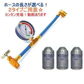 【動画有 税込 取説付】 エアコン ガス チャージ ホース メーター付 R134a とカーエアコン用冷媒 HFC-134a(缶3本)セット
