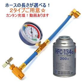 【動画有 税込 取説付】エアコン ガス チャージ ホース メーター付 R134a とカーエアコン用冷媒 HFC-134a セット