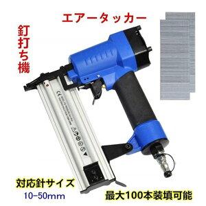 【送料無料】エアー釘打ち機 エアータッカー フィニッシュネイラー 大工用品 DIY 対応針10mm50mm 最大100本装填可能 MODEL F50(1000枚釘付き)