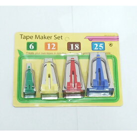 【メール便送料無料】バイアステープ テープメーカー 裁縫道具 DIY 簡単 作成 4サイズセット