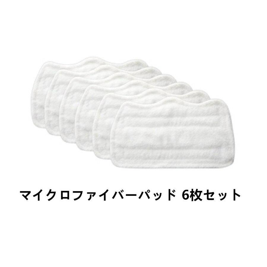 【メール便送料無料】マイクロファイバー パット スチームモップ シャーク専用 6枚セット