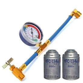 【送料無料】 エアコン ガス チャージ ホース メーター付 R134a とカーエアコン用冷媒 HFC-134a(缶2本)セット