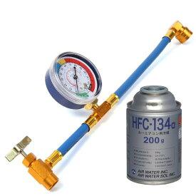 【送料無料】エアコン ガス チャージ ホース メーター付 R134a とカーエアコン用冷媒 HFC-134a セット