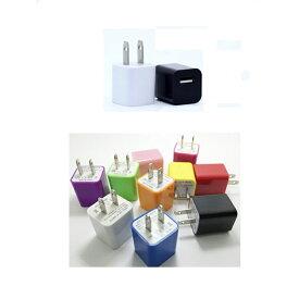 【メール便送料無料】ACアダプター 充電 家庭用 コンセント iphone ipod スマートフォン 8色展開