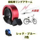【送料無料】自転車 リングアラーム サイクルベル 警音器 ハンドルバー 大音量 アルミニウム合金 レッド/ブルー2色展開