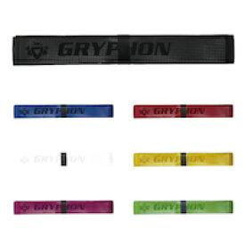 GRYPHON【グリフォン】クッショングリップ【フィールドホッケー】【グリップ】