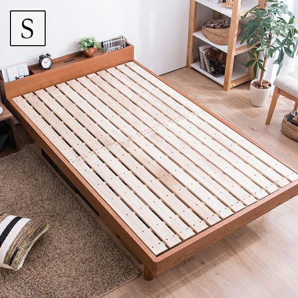 すのこベッド タモ天然木 シングルベッド 棚・コンセント付ふとんで使えるすのこベッド 脚 高さ調節【送料無料】〔D〕ローベッド シングル 木製ベッド ベッド下収納 ナチュラル ウォールナット