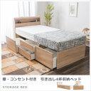 引き出し4杯チェスト収納ベッド シングルベッド 棚・コンセント付きベッド シングルフレーム〔大型〕【送料無料】収納ベッド/収納付きベッド/シングルベッド/木製ベッド/ナチュラル/ベッドフレーム