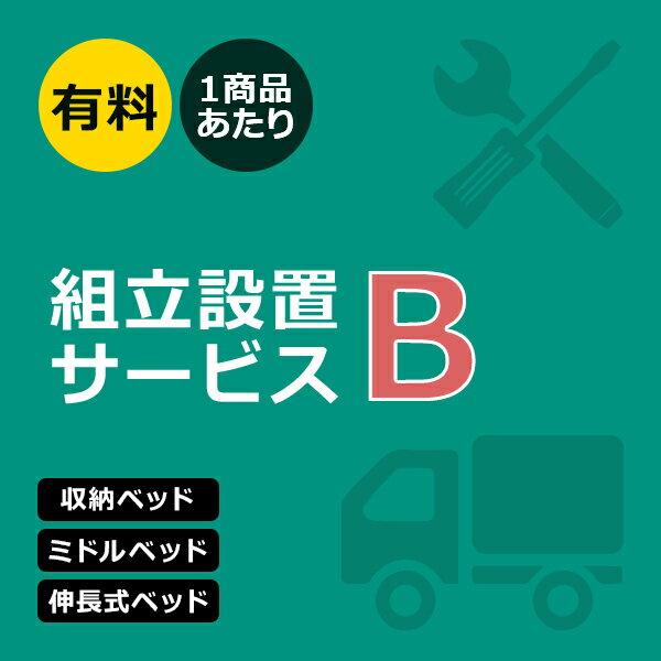 【有料】組み立て設置サービスB【収納ベッド、ミドルベッド】※ベッド専用組立設置サービス※