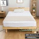 【24H限定P5倍! 10/25 0:00〜23:59】ベッドフレーム すのこベッド ベッド シングル パイン材 2口コンセント付き 宮付…