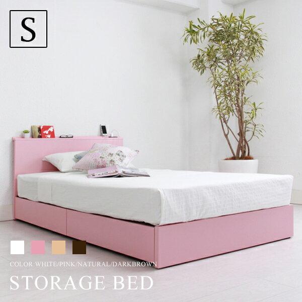 大容量引出し収納ベッド シングルベッド シンプル棚・コンセント付 ホワイト ピンク ナチュラル ダークブラウン〔大型家具〕【送料無料】シングルフレーム/白/木製ベッド/引き出し/収納付/ベッド下収納/シングル