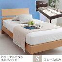 北欧モダンすのこベッド シングルベッド ベッドフレーム〔中型〕【送料無料】ナチュラル/ダークブラウン/ナチュラルベッド/木製ベッド/シンプルベッド