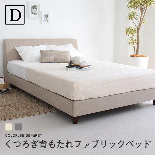 くつろぎ背もたれファブリックベッド ダブルベッド ダブルフレーム(ベージュ グレー)ソファのようにくつろげるベッド〔D〕【送料無料】ファブリックベッド 布 組み立て ソファー 北欧ベッド