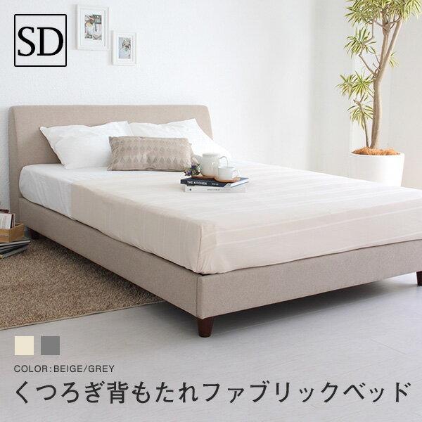 くつろぎ背もたれファブリックベッド セミダブルベッド セミダブルフレーム(ベージュ/グレー)ソファのようにくつろげるベッド〔D〕【送料無料】ファブリックベッド/布/組み立て/ソファー/北欧ベッド