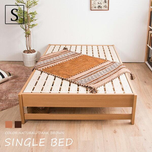 北欧調すのこベッド シングルべッド ヘッドレス タモ天然木 布団で使えるガッチリ スノコベッド〔D〕【送料無料】ヘッドボード無し シンプルベッド ナチュラル ダーク 木製ベッド 北欧ベッド シングル すのこ