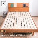 タモ天然木タブレット棚・コンセント付きすのこベッド シングルベッド ベッドフレーム 脚 高さ調節〔D〕【送料無料】木製ベッド ナチュラルベッド シングルベッド スノコベッド 北欧ベッド