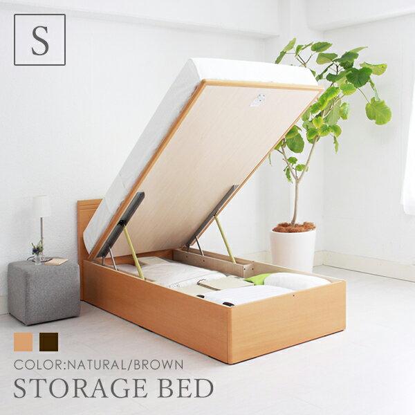跳ね上げ式収納ベッド 深型(縦開 横開) シングルベッド 薄型ヘッドボード ベッド シングルフレーム〔D〕【送料無料】リフトアップ収納ベッド 収納付きベッド 収納ベッド シングルベッド
