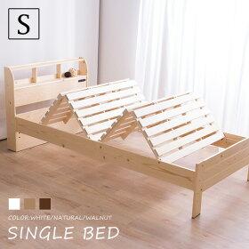 すのこベッドシングル敷布団シンプル棚・コンセント付き折りたたみすのこベッド高さ調節シングルベッド【送料無料】〔中型〕すのこ/木製ベッド/コンセント付き/布団が干せる/折り畳み