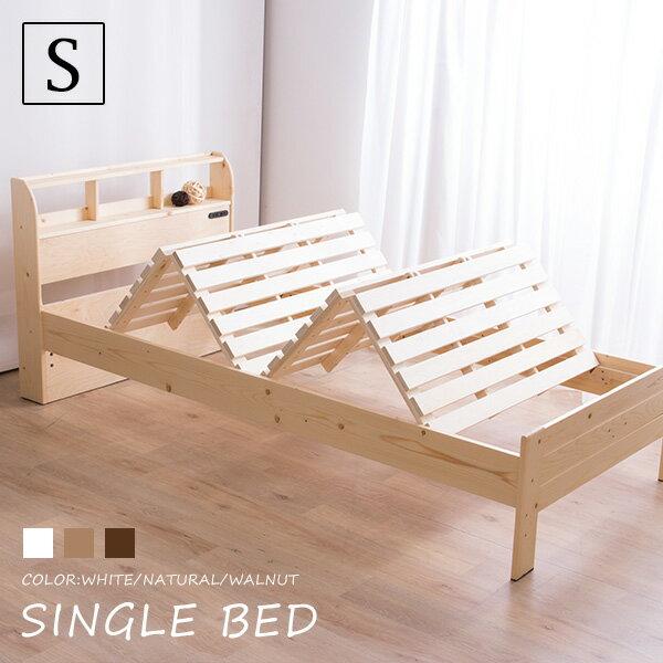 すのこベッド シングル 敷布団 シンプル 棚・コンセント付き折りたたみすのこベッド 高さ調節 シングルベッド【送料無料】〔中型〕すのこ/木製ベッド/コンセント付き/布団が干せる/折り畳み