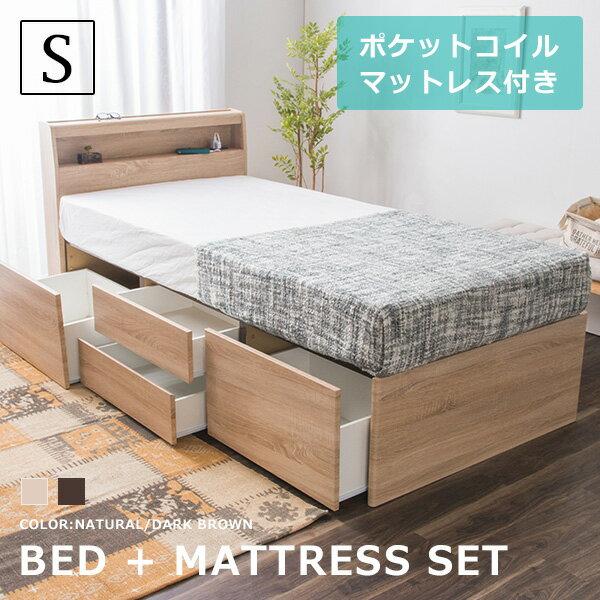 引き出し4杯チェスト収納ベッド+マットレス付 シングルベッド 棚・コンセント付きベッド シングルフレーム〔D〕【送料無料】収納ベッド/収納付きベッド/シングルベッド/木製ベッド/ナチュラル/ベッド