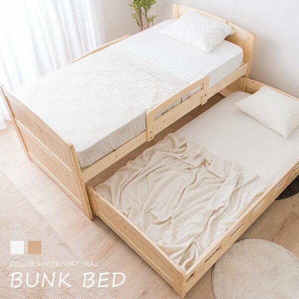 2段ベッド 子供用 大人用 天然木パイン無垢 親子ベッド ツインベッド カントリー ナチュラル すのこ キャスター ベッド下収納 収納ベッド 子供用ベッド 〔D〕【送料無料】