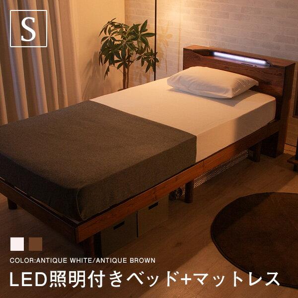 すのこベッド シングル ベッド コンセント付 マットレスセット 照明付き シンプル 天然木フレーム 高さ2段階 脚 高さ調節 敷布団 シングルベッド【送料無料】〔A〕ベッド/すのこ/木製/フロア/ローベッド/LED照明付き/宮付/マット付き