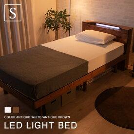 【開梱・組立設置無料サービス付】 すのこベッド シングル ベッド コンセント付 照明付き 頑丈 シンプル 天然木フレーム 高さ2段階 脚 高さ調節 シングルベッド〔C〕すのこ 木製 フロア ローベッド LED照明付き 宮付 浮造り仕上げ