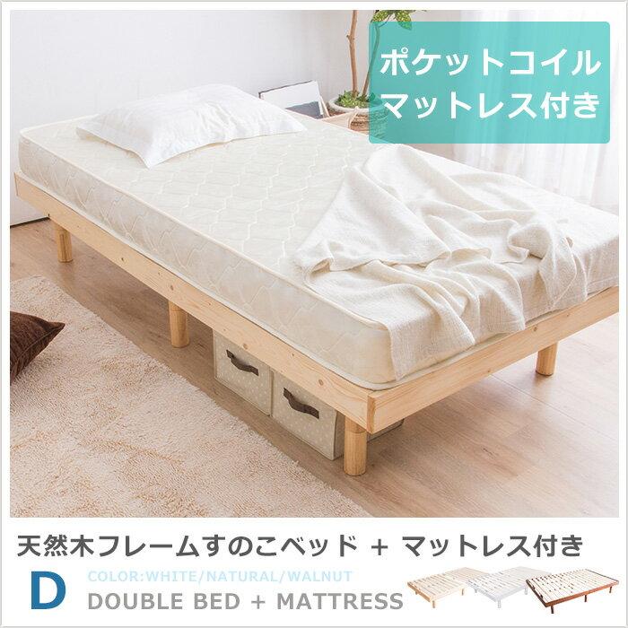 すのこベッド + ポケットコイルマットレス付き ダブル 天然木フレーム高さ3段階すのこベッド 脚 高さ調節【送料無料】〔A〕頑丈/シンプル/木製ベッド/フロアベッド/ローベッド/マットレス付 /マットレスセット
