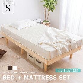 すのこベッド マットレス ポケットコイルマットレスセット シングルベッド 天然木フレーム 高さ3段階すのこベッド 高さ調節 送料無料 〔A〕頑丈 シンプル 木製ベッド フロアベッド ローベッド マット付き マットレス付き