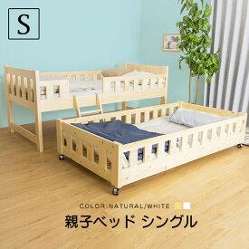 二段ベッド 2段ベッド【送料無料】二段ベッド パイン 親子ベッド ツインベッド 2段ベッド 二段ベッド大人用 二段ベッド 2段ベッド 子供部屋 子供用〔D〕