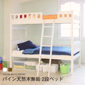 二段ベッド 2段ベッド【送料無料】パイン天然木無垢 木製2段ベッド ハイタイプ 低ホルムアルデヒド 広々収納スペース〔D〕オルタ 二段ベッド フレームのみ 木製ベッド シングルベッド 無垢 スライド 子供部屋