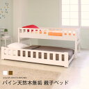 【レビュー投稿で冷感敷パッドプレゼント】二段ベッド 2段ベッド【送料無料】二段ベッド パイン天然木無垢の木製 親子…