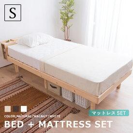 コンセント付き すのこベッド + マットレス付 シングル 頑丈 シンプル 高さ3段階すのこベッド 脚 高さ調節 ポケットコイル 高密度【送料無料】〔A〕木製 フロア ローベッド ブックシェルフ 2口コンセント 宮付き