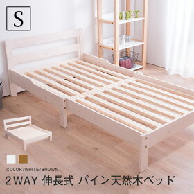 伸長式ベッド天然木パイン無垢シングルベッドフレームのみすのこベッド無段階で好みのサイズに【送料無料】〔中型〕伸長ベッド/すのこベッド/木製ベッド/伸張/伸縮/スノコベッド/省スペース/180cm/ソファベッド/ソファーベッド