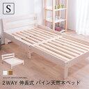 伸長式ベッド 天然木パイン無垢 シングルベッド フレームのみ すのこベッド 無段階で好みのサイズに【送料無料】〔中型〕伸長ベッド/すのこ/木製/伸張/伸縮/スノコ/省スペース/180cm/ソファベッド