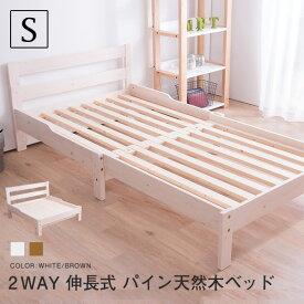 伸長式ベッド 天然木パイン無垢 シングルベッド フレームのみ すのこベッド 無段階で好みのサイズに【送料無料】〔D〕伸長ベッド すのこ 木製 伸張 伸縮 スノコ 省スペース 180cm ソファベッド ソファーベッド